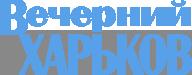 Вечерний Харьков новости, харьковские новости, новости Харькова