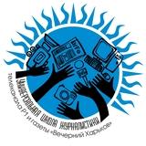 Универсальная школа журналистики Харьков