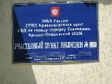 Не везде еще в России успели поменять милицию на полицию...