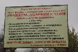 Пикет против строительства на перекрестке ул.Академика Павлова и пр.50-летия ВЛКСМ