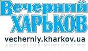"""""""Вечернему Харькову"""" - 30 лет: нас поздравляют"""