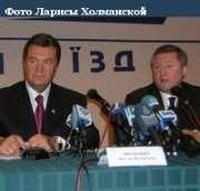 Новая демократия и партия регионов объединились