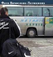 В Черкассах автобус «Металлиста» подвергся «обстрелу»