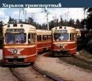 «Круглые» даты харьковских трамвая и троллейбуса