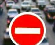 Закрывается движение транспорта