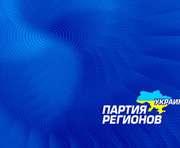 Партия регионов не уступит пост Премьера