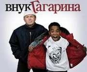 Фильм «Внук Гагарина» лишили имени космонавта