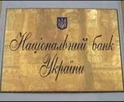 НБУ ужесточит требования к банкам