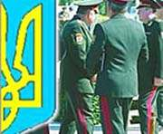 Ющенко за подчинение всех воинских формирований Президенту