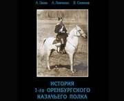 «История 1-го Оренбургского казачьего полка»