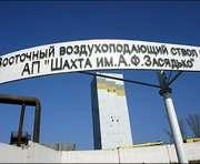 Шахту Засядько назвали самой безопасной в Украине