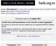 """Народную """"Премию Рунета"""" получил """"Башорг.Ру"""""""