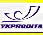 """""""Укрпочта"""" начала осуществлять денежные переводы по системе MoneyGram"""