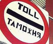 Изменен порядок таможенного контроля транспортных средств