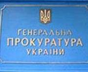 Виктор Ющенко даст показания в Генпрокуратуре