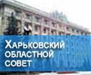 Сессия облсовета: приняты бюджетные измения и обращение к руководству страны