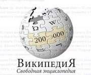 В «Википедии» уже больше 300 тыс. статей на русском