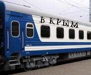 Из Харькова в Симферополь — трижды в день
