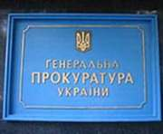 Ющенко допросили в Генпрокуратуре