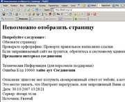 Атакованы сайты российских и грузинских СМИ