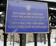 В Москве усилили охрану посольства Украины