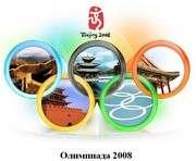 Игры в Пекине. 16 августа: итоги восьмого дня