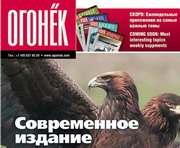 """""""Огонёк"""": приостановлен выпуск журнала"""