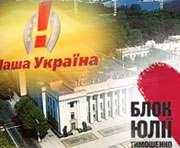 БЮТ передумал добиваться импичмента Ющенко