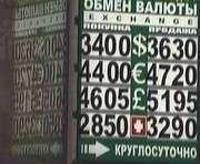 Рубль еще больше упал: 37 руб. = 1$