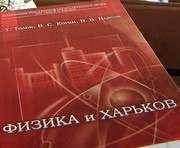О физиках Харькова написана книга