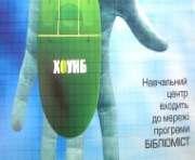 В Харькове построили «Библиомост»