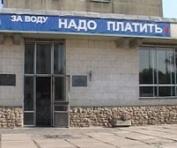 Харьковский водотрест задолжал «Харьковоблэнерго» приличную сумму