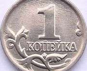 Российская копейка может скоро стать металлоломом