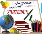 Харьковских учителей торжественно поздравили