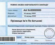 В Украине обнаружился дефицит студенческих билетов