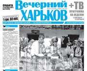 Газета «Вечерний Харьков» стала доступной за рубежом