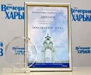 «Вечерний Харьков» вручил награды победителям «Признания народа-2011»