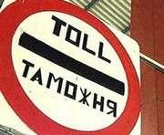 Харьковские таможенники изъяли 13 килограммов циркония
