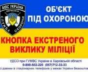 Где на Харьковщине устанавливают «тревожные кнопки»