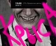 В Харькове образовался новый театр с прекрасным названием