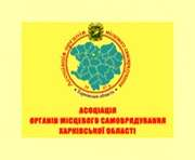 Ассоциация местного самоуправления соберется в Чугуеве