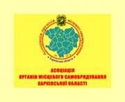 Названы вице-президенты Ассоциации местного самоуправления Харьковской области