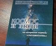 В Харькове появилась книга о космосе