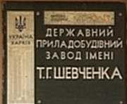 Харьковский завод Шевченко получил 2 миллиона