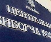 В Харькове обозначили места для размещения предвыборной агитации