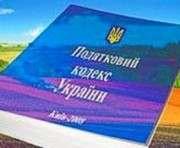 В Украине снижена ставка налога на прибыль