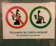 Как финны учат туристов туалетом пользоваться