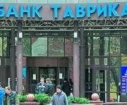 Банк «Таврика» ликвидируют