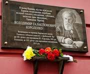В Харьков вернули мемориальную доску популярному писателю