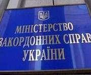 МИД просит украинцев воздержаться от поездок в Ливию